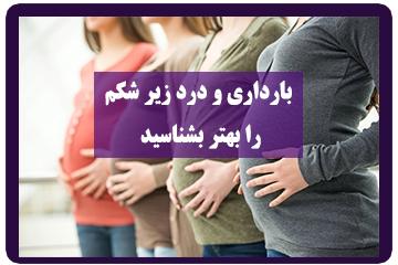بارداری و درد زیر شکم