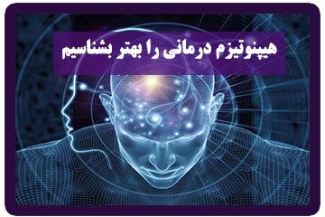 هیپنوتیزم درمانی