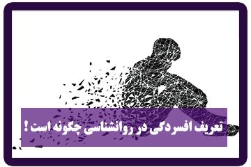 تعریف افسردگی در روانشناسی چگونه است؟