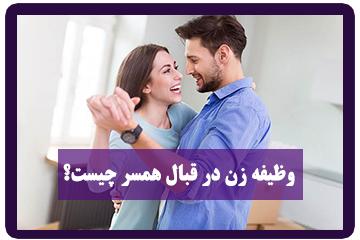 وظیفه زن نسبت به شوهر چیست؟