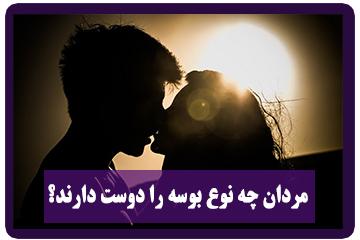 مردان چه نوع بوسه را دوست دارند