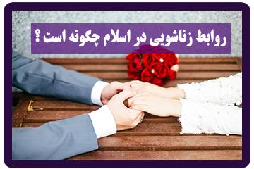 روابط زناشویی در اسلام چگونه است ؟