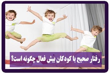 رفتار صحیح با کودکان بیش فعال چگونه است؟