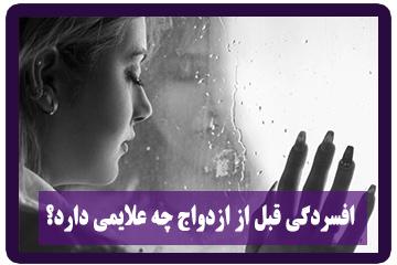 افسردگی قبل از ازدواج